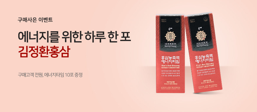 구매고객 전원, 홍삼농축액에너지타임10포 증정