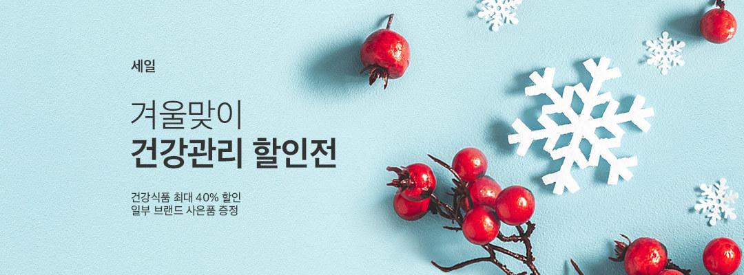 겨울맞이 건강관리 건강식품 브랜드 최대 40% 할인!