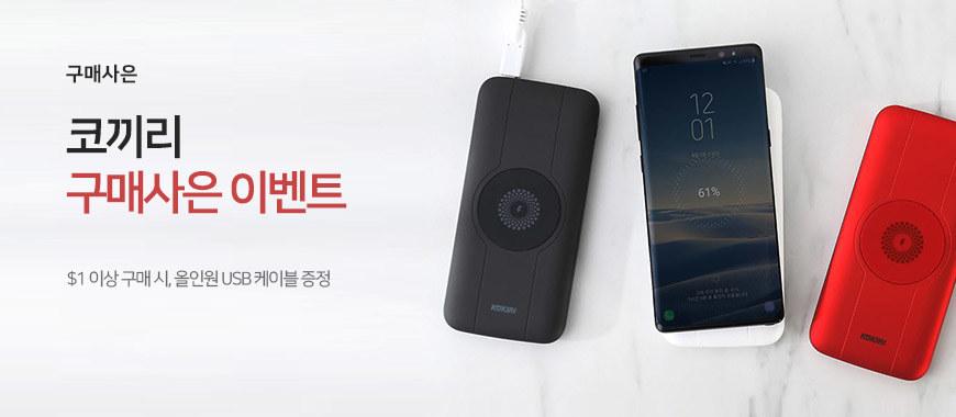 $1 이상 구매 시, KANEX 2-IN 올인원 USB 케이블 증정