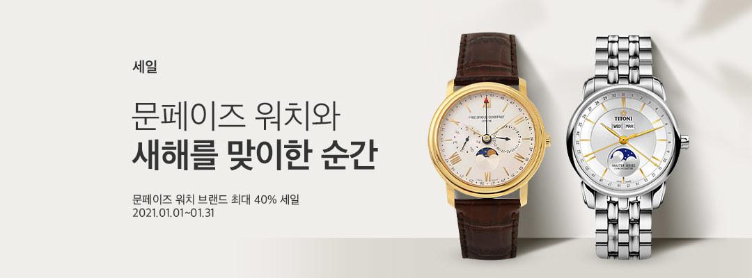 문페이즈 워치 브랜드 최대 40% 세일