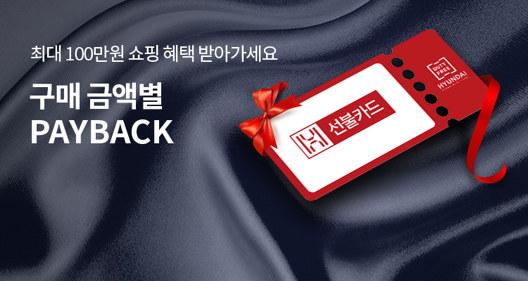 구매 금액별 PAYBACK