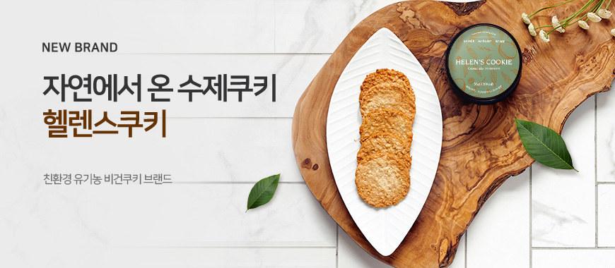 헬렌스쿠키 신규입점