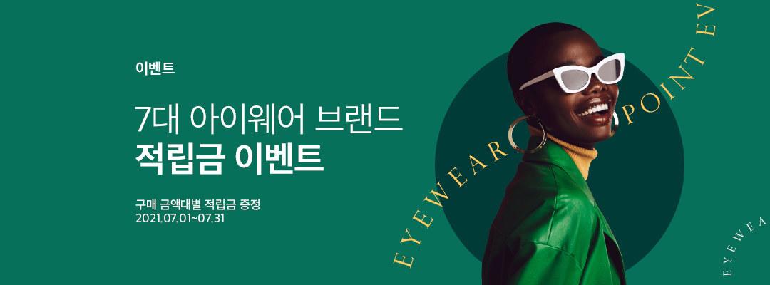 [선글]7월 적립금 행사