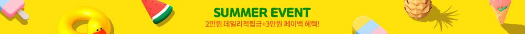 7월 스페셜 추가 적립금&페이백