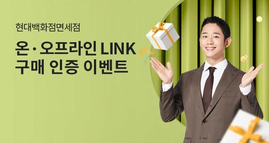 온오프라인 LINK 구매 인증 이벤트