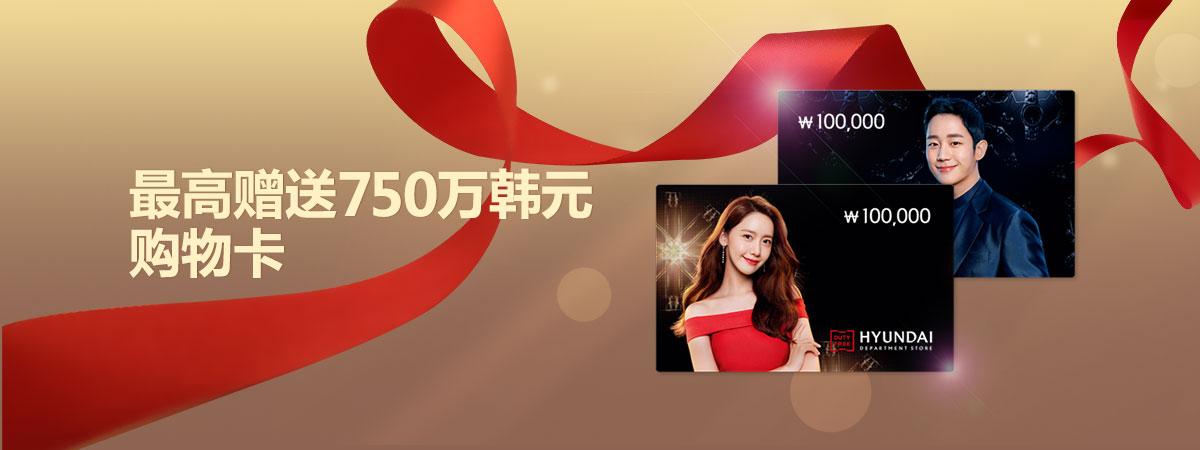 最高赠送750万韩元                 购物卡