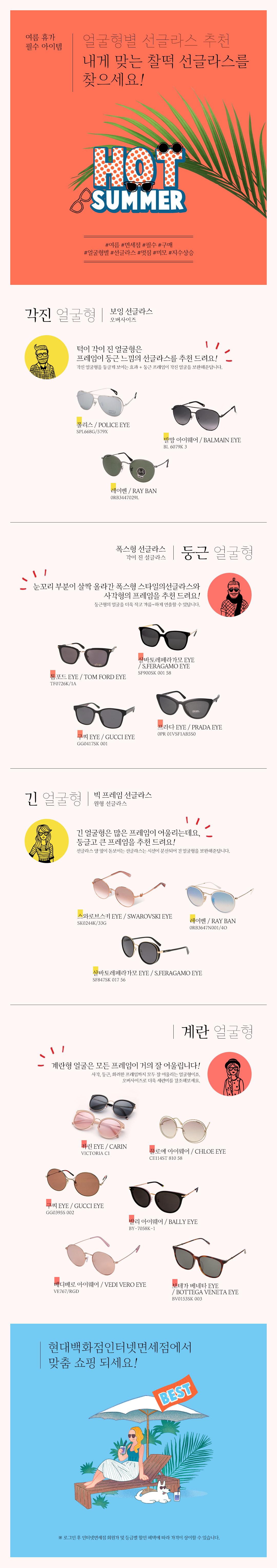 Hot Summer Sunglass