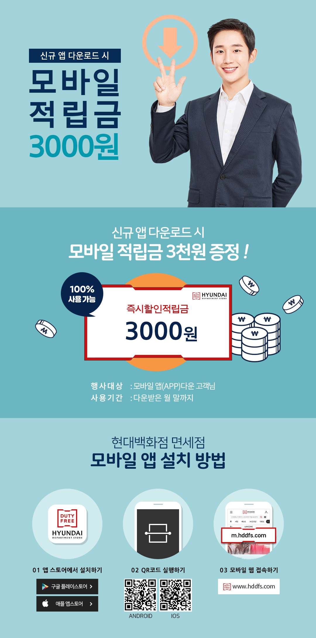신규 앱 다운로드 시 3천원 모바일 적립금