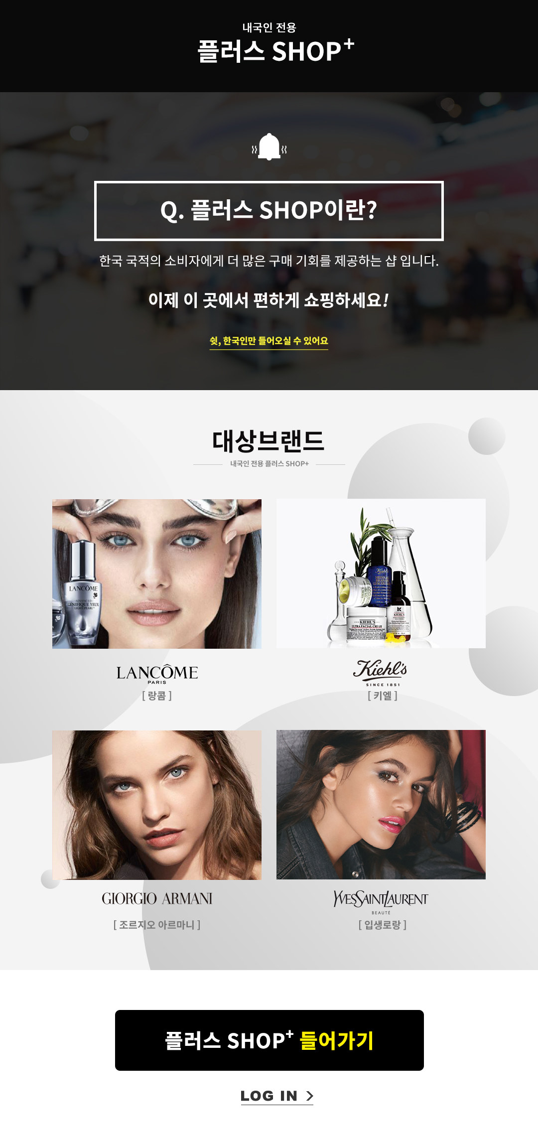 Plus Shop Only for Korea