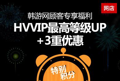 HVVIP最高等级UP+3重优惠