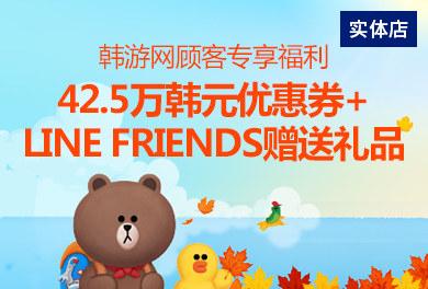 42.5万韩元优惠券+LINE FRIENDS赠送礼品