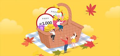 推荐好友最高赠送1.2万韩元!