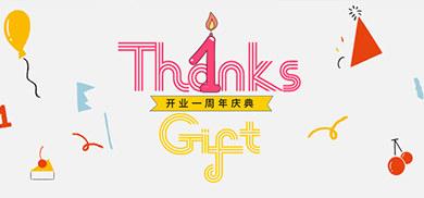 1周年店庆 THANKS GIFT