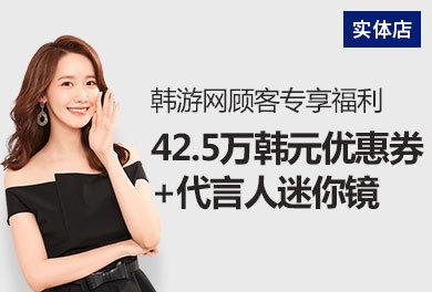 42.5万韩元优惠券+代言人迷你镜