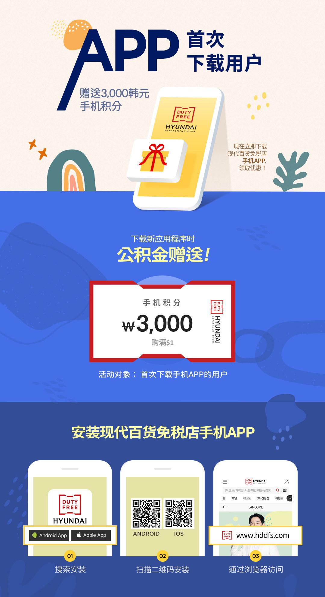 App Download Event
