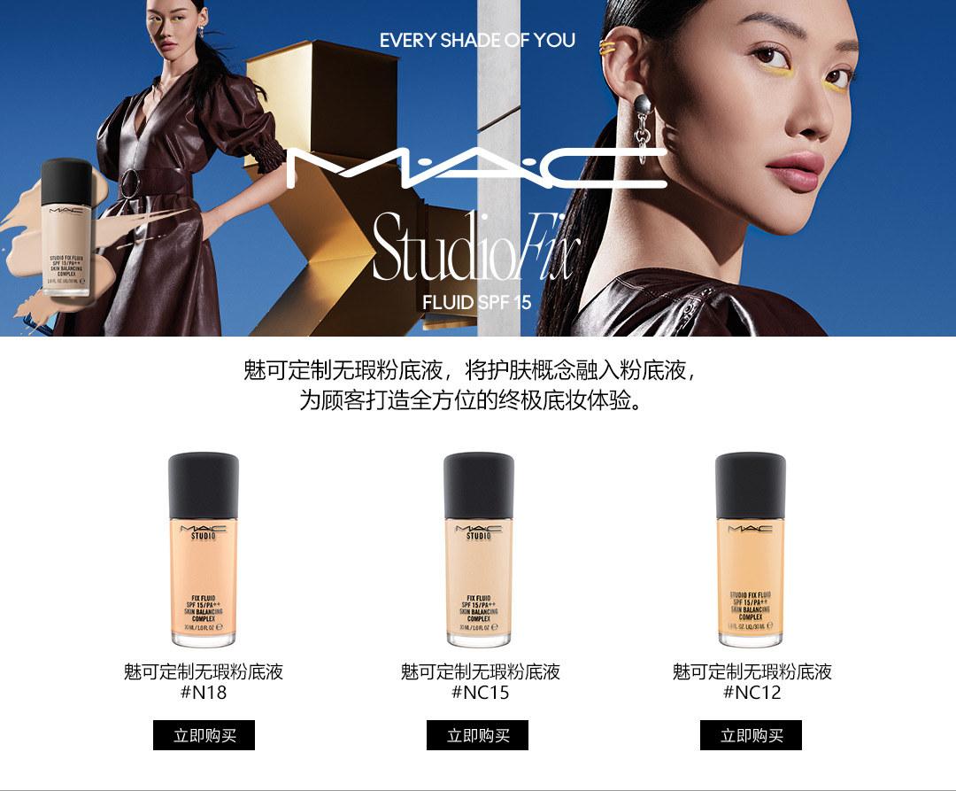 魅可定制无瑕粉底液,将护肤概念融入粉底液,为顾客打造全方位的终极底妆体验。