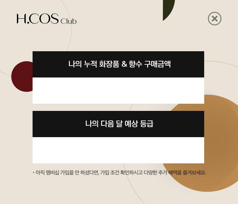 H.COS Club