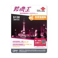 크로스보더킹 중국 음성/데이터 유심(HK$80내장,충전형)
