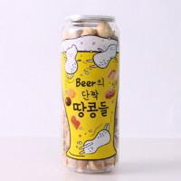 beer의 단짝 땅콩들
