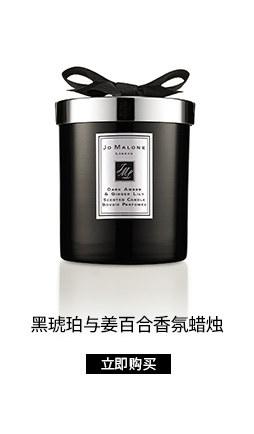 黑琥珀与姜百合香氛蜡烛