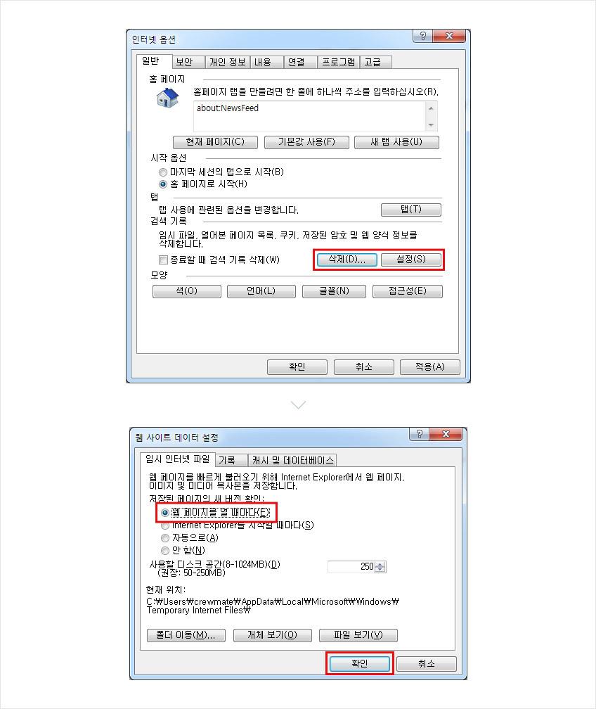 인터넷 옵션변경 > 1-1 일반탭 설정