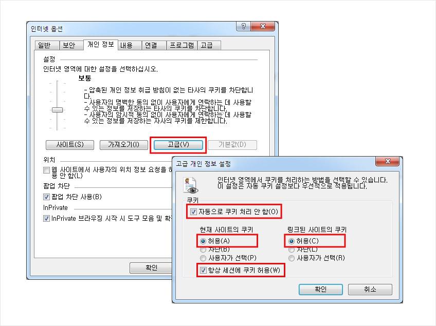 인터넷 옵션변경 > 1-3 개인정보탭 설정